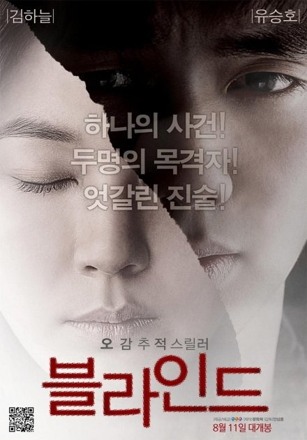 Blind-2011-Movie-Poster